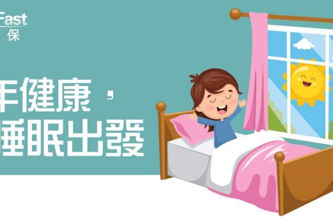 新年健康,從睡眠出發