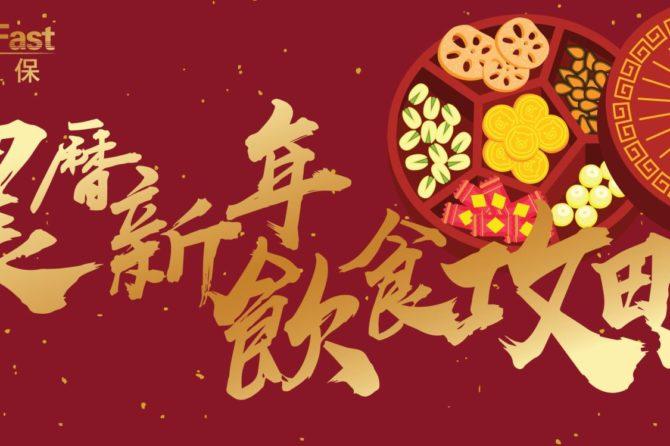 農曆新年飲食攻略