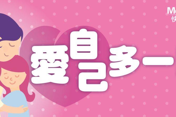 愛自己多一點 三八婦女節 (3月8日)