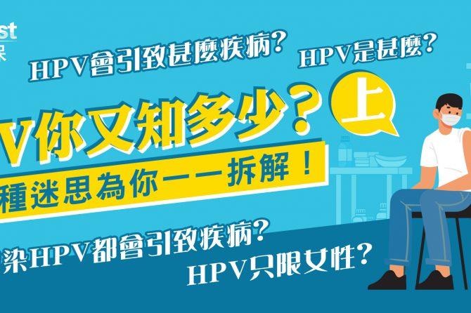 【HPV關注組上集】幫你拆解各種迷思