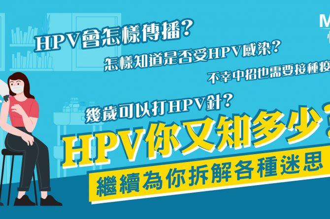 【HPV關注組下集】繼續幫你拆解迷思